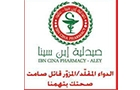 Pharmacies in Lebanon: Ibn Sina Pharmacy