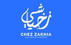 Restaurants in Lebanon: Chez Zakhia