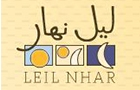 Companies in Lebanon: Food For Pleasure Sal Leil Nhar Restaurant