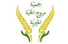 Ngo Companies in Lebanon: Mourouj Al Mahabba Foundation
