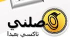 Taxis in Lebanon: Wasselni Taxi