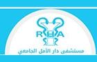 Hospitals in Lebanon: Dar Al Amal University Hospital Sal