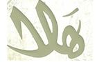 Events Organizers in Lebanon: Hala Events Sarl