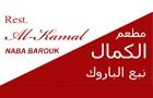 Restaurants in Lebanon: Al Kamal Restaurant