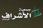 Ngo Companies in Lebanon: Al Ishraf Association