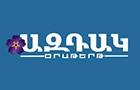 Companies in Lebanon: Aztag Armenian Daily Newspaper