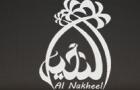 Restaurants in Lebanon: Al Nakheel Restaurant