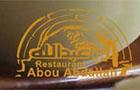 Restaurants in Lebanon: Abou Abdallah Restaurant