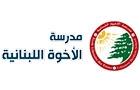 Schools in Lebanon: Al Ekhwa Al Loubnaniya School Ecole Libanaises Des Freres