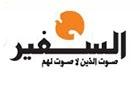 Companies in Lebanon: As Safir Newspaper