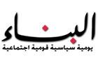 Companies in Lebanon: Binaa