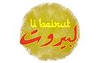 Pubs in Lebanon: Li Beirut