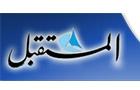 Companies in Lebanon: Mustaqbal Al Newspaper
