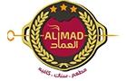 Cafes in Lebanon: Al Imad Cafe Snack Resto Sarl