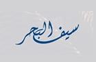Restaurants in Lebanon: Seif Al Bahr Restaurant