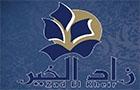 Restaurants in Lebanon: Zad Al Kheir Restaurant