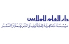 Translators in Lebanon: Dar El Ilm Lilmalayin Sarl
