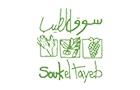 Restaurants in Lebanon: Tawlet Souk El Tayeb