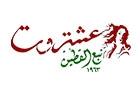 Restaurants in Lebanon: Achtarout