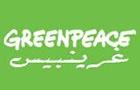 Ngo Companies in Lebanon: Greenpeace