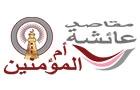 Schools in Lebanon: Ecole Aicha Oum El Mouminine