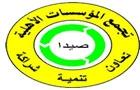 Ngo Companies in Lebanon: Ngos Platform Of Saida Tajamoh