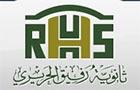 Schools in Lebanon: Rafiq Al Hariri School