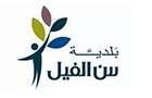 Municipalities in Lebanon: Sin El Fil Municipality