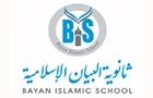 Schools in Lebanon: Bayan Islamic