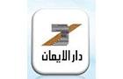 Travel Agencies in Lebanon: Dar Al Iman For Travel & Tourism