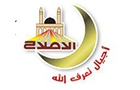 Schools in Lebanon: ElIslah ElIslamiya Secondary School