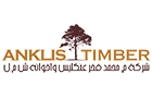 Companies in Lebanon: Mohamad Fakhr Anklis & Bros Co SAL