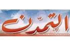 Companies in Lebanon: Sawt Al Bilad Newspaper