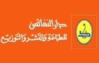 Companies in Lebanon: Dar AnNafaes For Printing, Publishing & Distribution