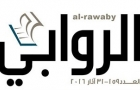 Companies in Lebanon: Al Bawaby Newspaper